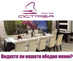ресторант Астрея